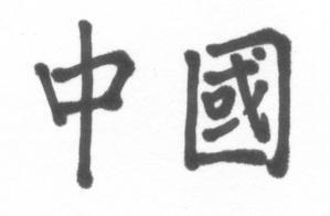 china-zhong.jpg